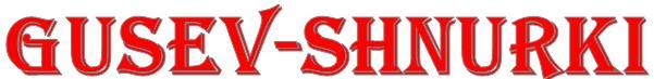 "ООО ""Трио АСТ"" /Гусев-шнурки/ GUSEV-SHNURKI. г. Могилев.  СВЯЖИТЕСЬ С НАМИ!!!"